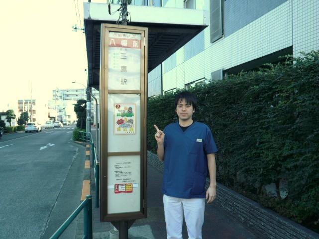 八幡バス停